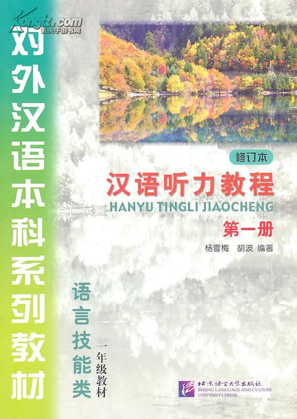 hanyu tingli jiaocheng