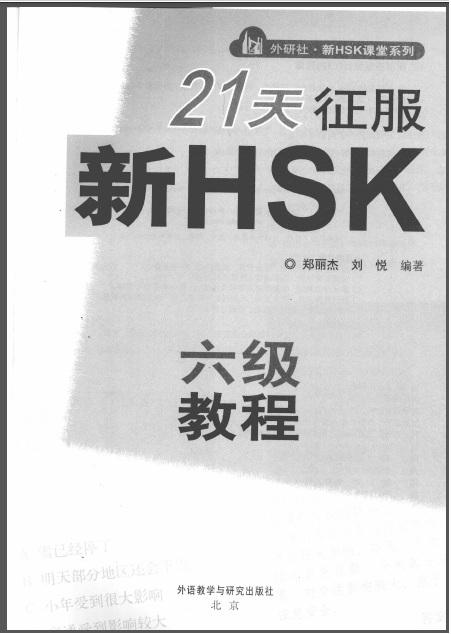 21 ngay chinh phuc HSK 6