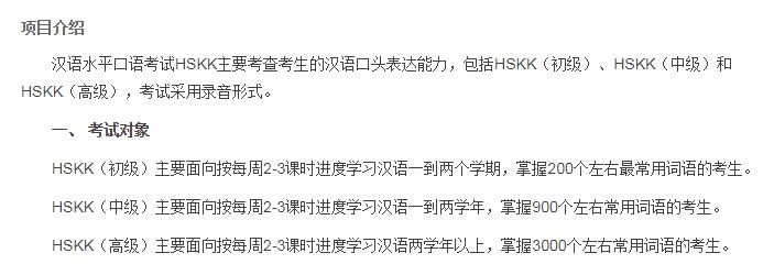 HSKK -hanyu shuiping kouyu kaoshi