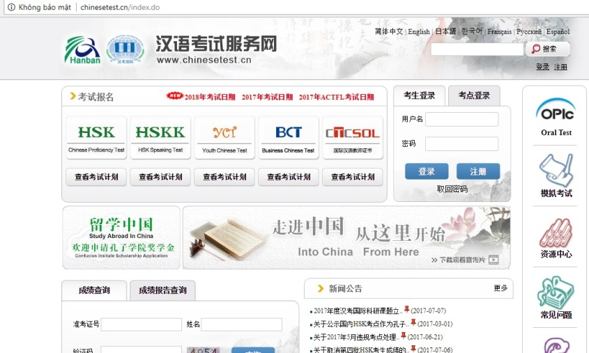 trang chinesetest