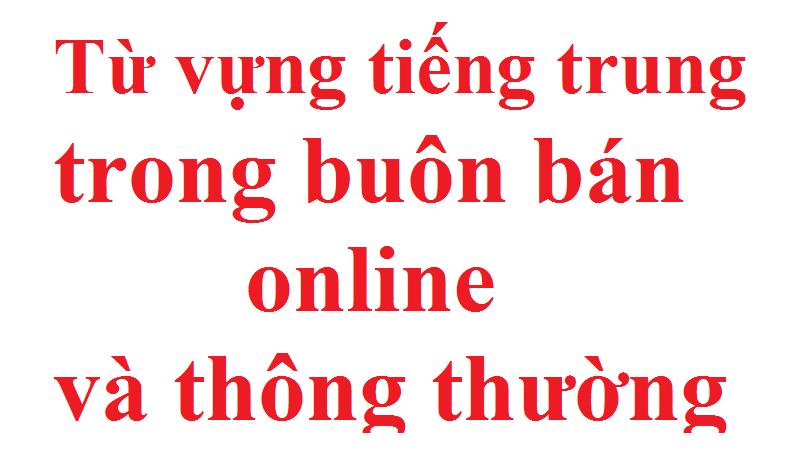 Từ vựng tiếng trung trong buôn bán online và thông thường
