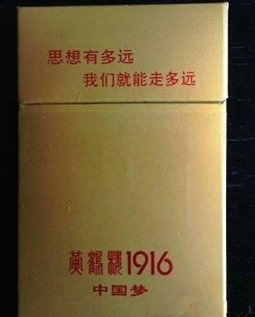 hoàng Hạc lâu 1916 dong mong trung quoc