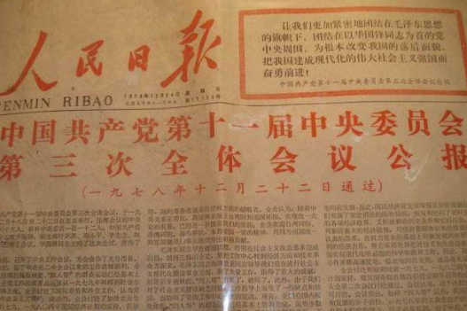 bai bao ve viec cong bo cua uy ban trung uong lan thu 11 duoc to chuc vao nam 1978